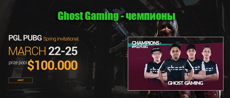 PGL PUBG Spring Invitational 2018: Ghost Gaming - чемпионы