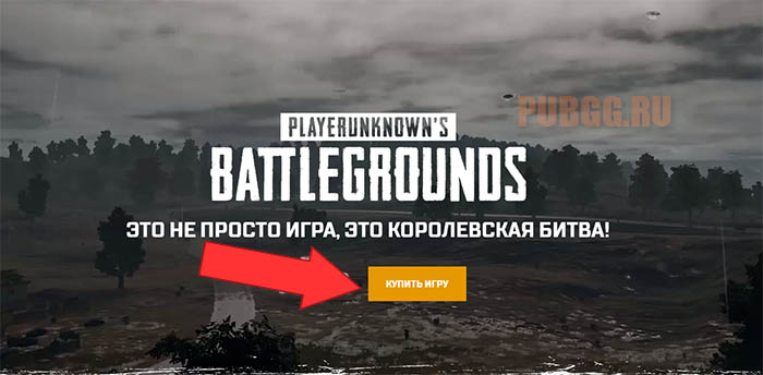 Купить Playerunknown's battlegrounds за 400 рублей